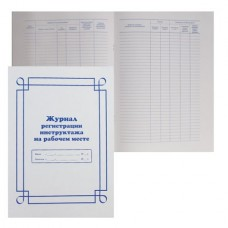 Журнал регистр инструк на раб месте 50л А4
