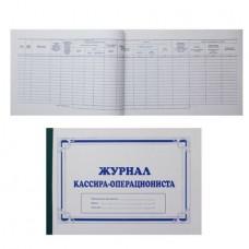 Журнал кассира-операциониста 50л А4 (205*295)