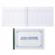 Журнал регистрации вводного инструктажа 50л А4